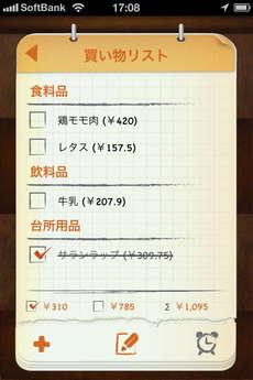 app_prod_shopping_todo_14.jpg