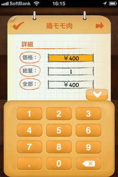 app_prod_shopping_todo_5.jpg