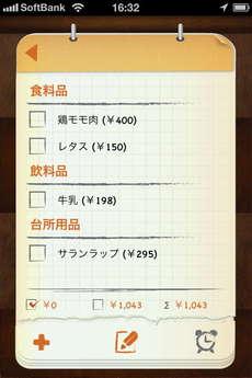 app_prod_shopping_todo_6.jpg