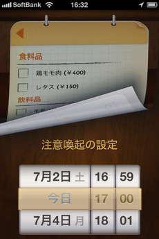 app_prod_shopping_todo_7.jpg