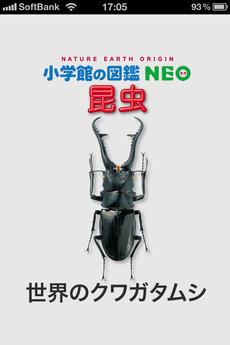 app_ref_neo_kuwagata_1.jpg