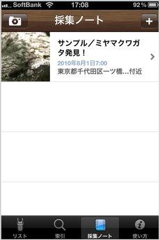 app_ref_neo_kuwagata_10.jpg