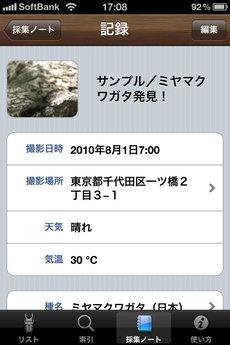 app_ref_neo_kuwagata_11.jpg