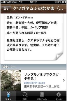app_ref_neo_kuwagata_13.jpg