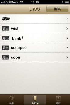 app_ref_randomhouse_ej_dictionary_11.jpg