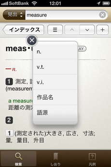 app_ref_randomhouse_ej_dictionary_4.jpg
