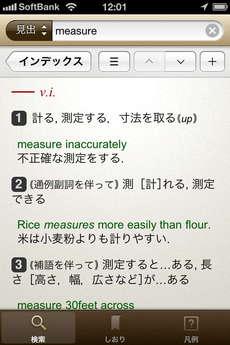 app_ref_randomhouse_ej_dictionary_5.jpg