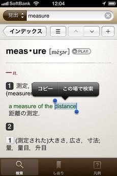 app_ref_randomhouse_ej_dictionary_7.jpg