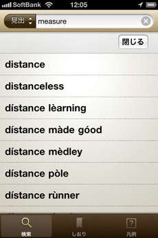 app_ref_randomhouse_ej_dictionary_8.jpg