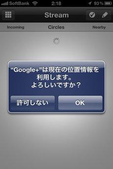 app_sns_googleplus_4.jpg