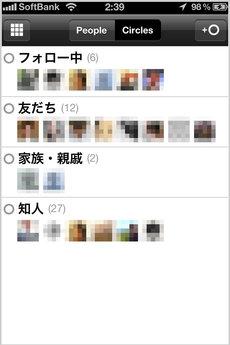 app_sns_googleplus_9.jpg
