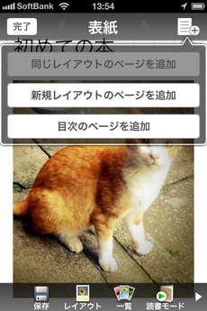 app_social_bukurou_5.jpg