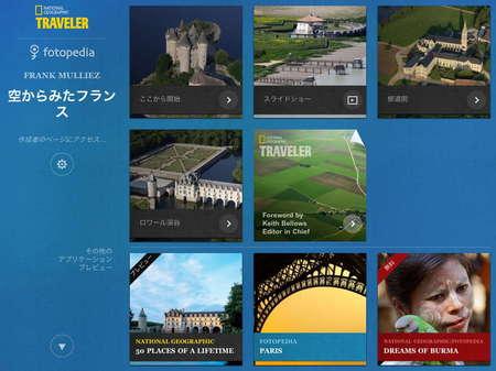 app_travel_above_france_1.jpg
