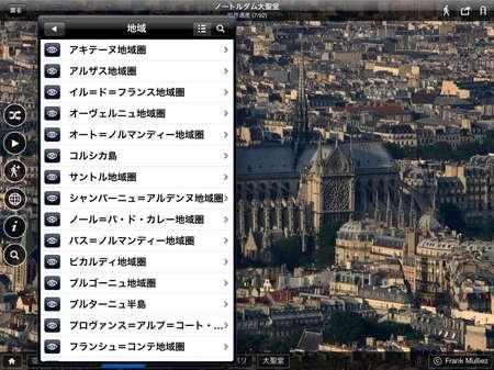 app_travel_above_france_10.jpg