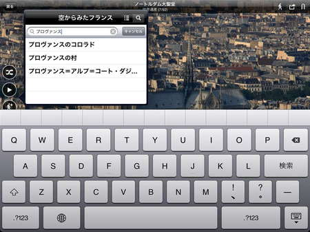app_travel_above_france_11.jpg