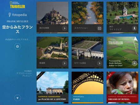 app_travel_above_france_12.jpg