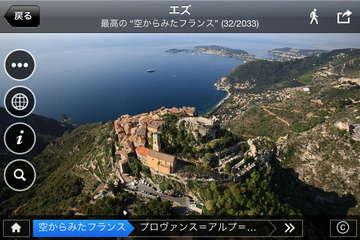 app_travel_above_france_14.jpg