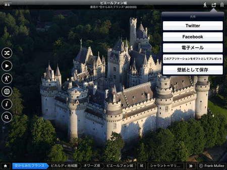 app_travel_above_france_4.jpg