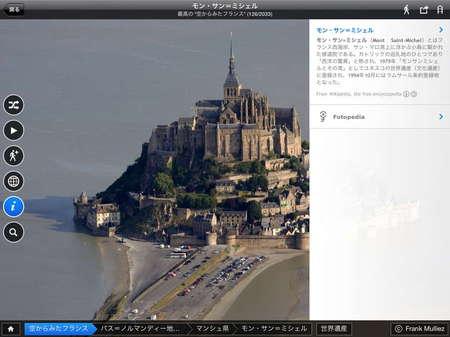 app_travel_above_france_5.jpg