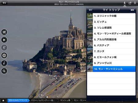 app_travel_above_france_6.jpg