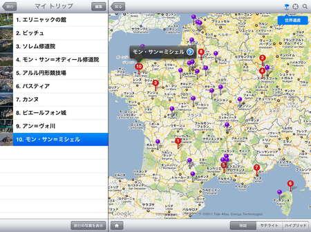 app_travel_above_france_8.jpg