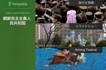 app_travel_fotopedia_north_korea_12.jpg