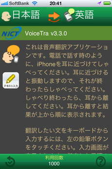 app_travel_voicetra_1.jpg