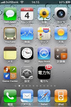 app_util_denryoku_1.jpg