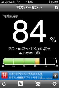 app_util_denryoku_2.jpg