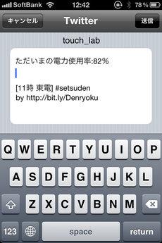app_util_denryoku_4.jpg