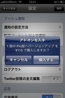 app_util_denryoku_5.jpg