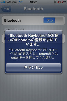 iphone4_sliding_keyborad_vertical_11.jpg