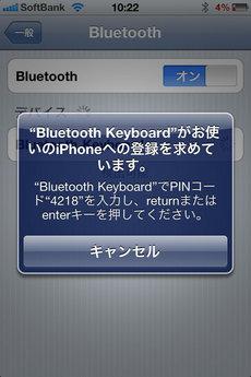 iphone4_sliding_keyborad_vertical_11.jpg