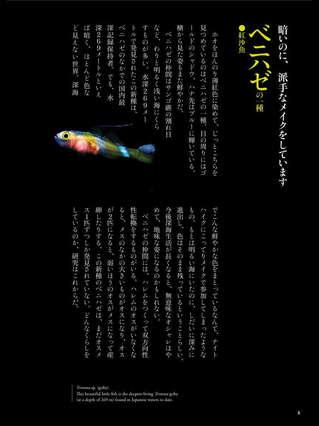 app_book_deep_sea_1.jpg