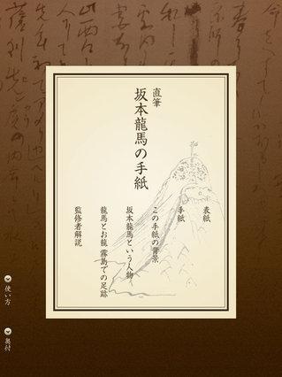 app_book_ryoma_letter_1.jpg