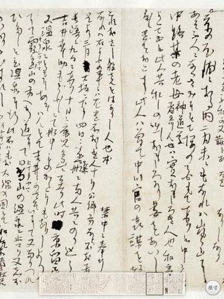 app_book_ryoma_letter_2.jpg