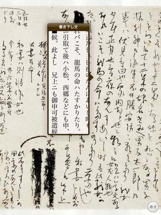app_book_ryoma_letter_3.jpg