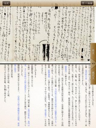 app_book_ryoma_letter_4.jpg