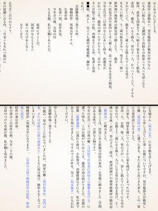 app_book_ryoma_letter_5.jpg