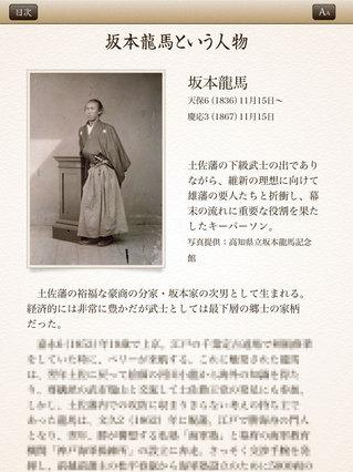 app_book_ryoma_letter_7.jpg