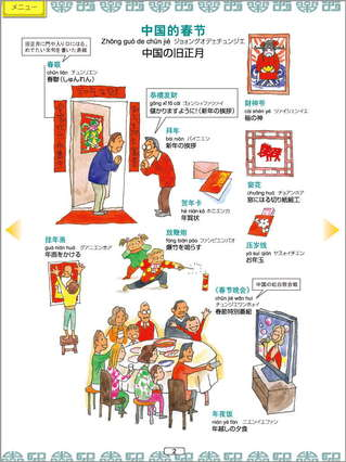 app_edu_illustration_china_1.jpg