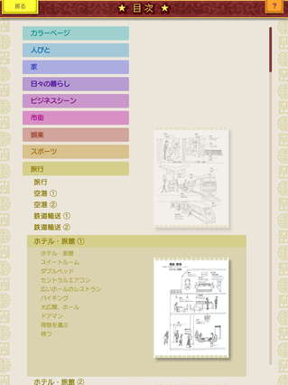 app_edu_illustration_china_4.jpg
