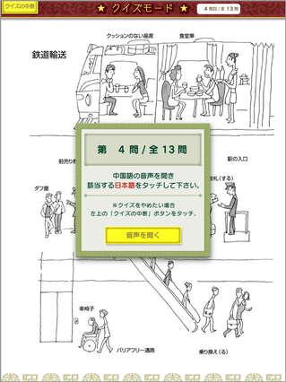 app_edu_illustration_china_6.jpg