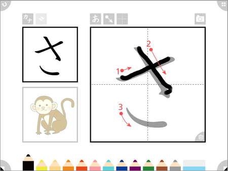 app_edu_kanamoji_6.jpg
