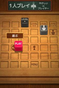 app_game_cubesieger_5.jpg