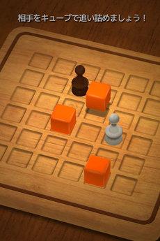 app_game_cubesieger_6.jpg