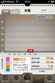 app_health_eat_app_10.jpg