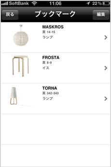 app_life_ikea2012_8.jpg