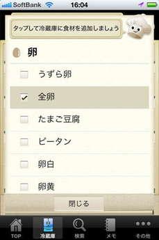 app_life_recipon_1.jpg