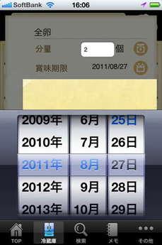 app_life_recipon_2.jpg